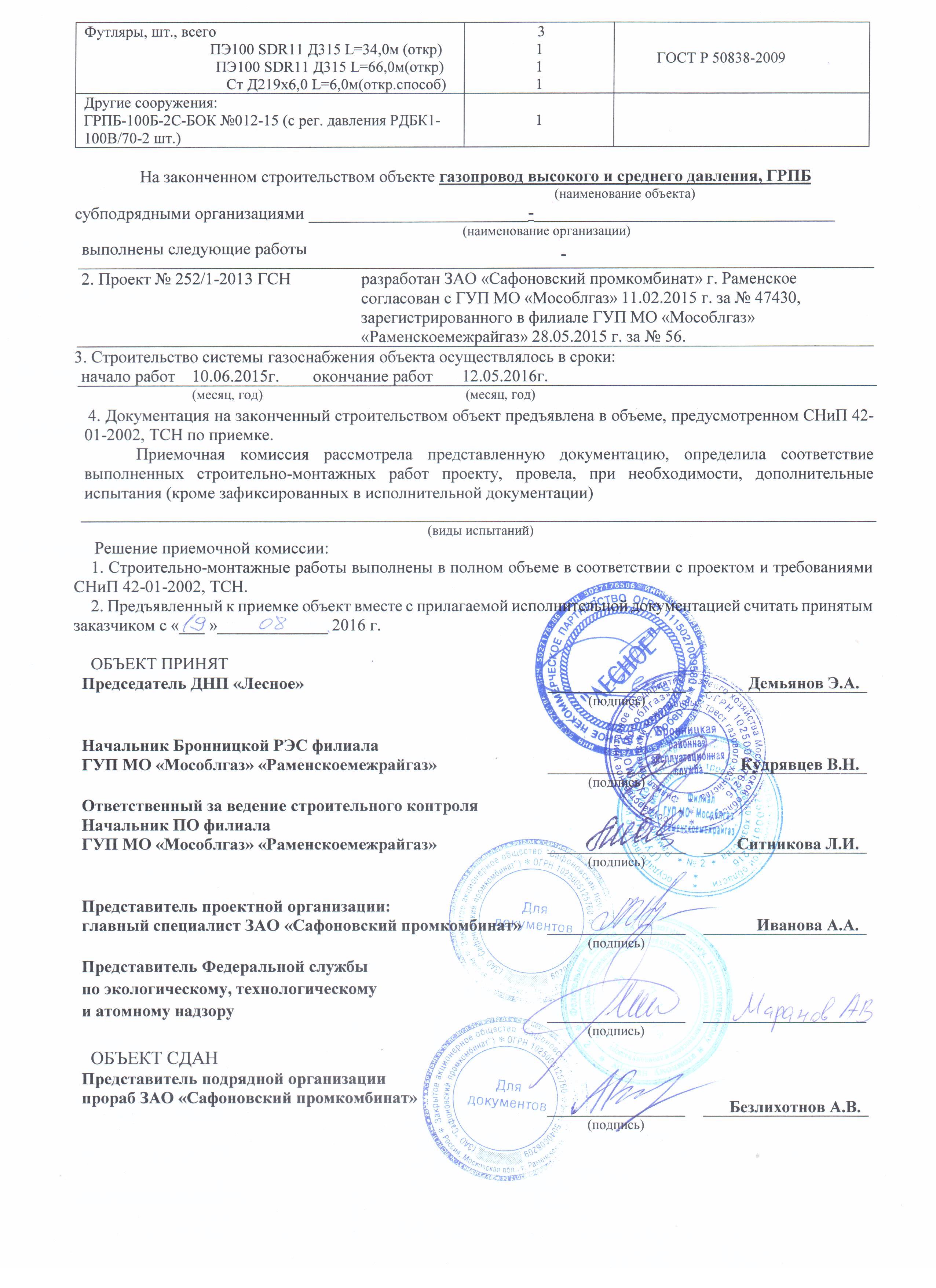 Акт приемки законченного строительством объекта газораспределительной системы