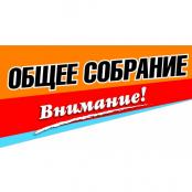 """Собрание в ДП """"Лесной-Прибрежный"""" 10 июня 2018 года!"""